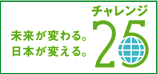 チャレンジ25キャンペーン