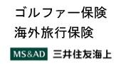 ゴルファー保険・海外旅行保険「三井住友海上」
